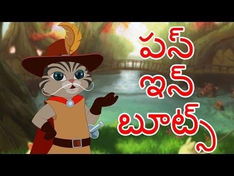 🐱😺Puss In Boots | Fairy Tales Full Movie | Telugu Kathalu |