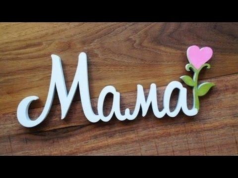 Лучшее слово на свете.  Песня о маме.