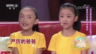 [非常6+1]一家四对双胞胎齐登台 向空军爸爸看齐立志保卫祖国| CCTV综艺