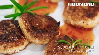 """Рецепт """"Куриные котлеты"""" с помощью кухонной машины REDMOND RKM-M4020"""