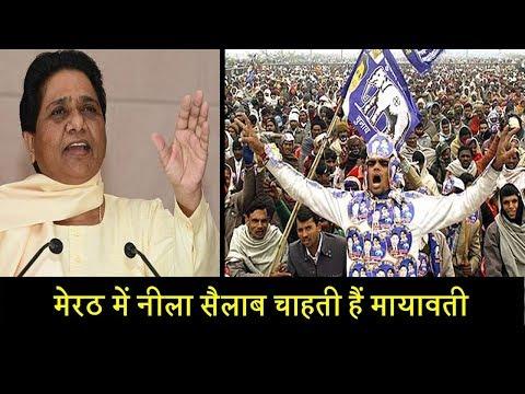 मेरठ में नीला सैलाब चाहती हैं मायावती|Mayawati Meerut Rally| Dalit Dastak