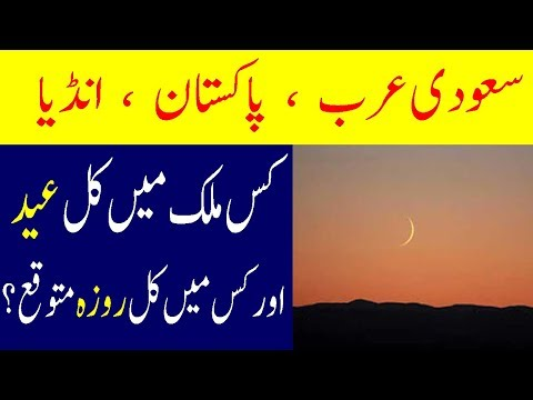 Eid ul-Fitr 2018 Date in Saudi Arabia , Pakistan and India | When is Eid al-Fitr in 2018?