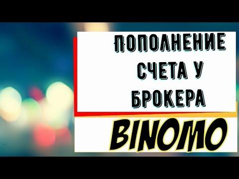 Пополнение счета у брокера BINOMO. Технический анализ. Лучшая стратегия на БО.