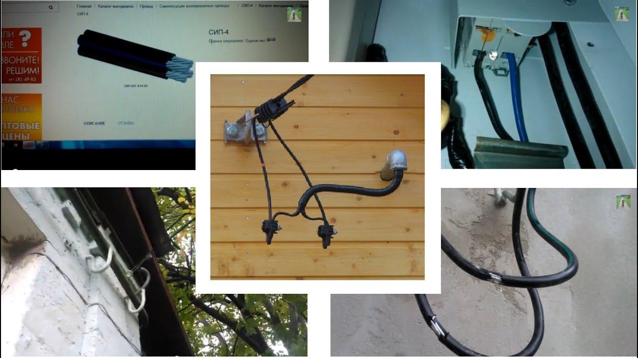Вода затекает через кабель в вводной автомат. Устройство воздушного электрического ввода электрики.