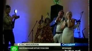 Стас Михайлов сыграл свадьбу во Франции