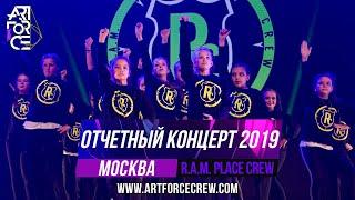 R.A.M. Place Crew на отчетном концерте 2019