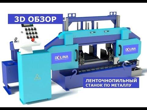 Купить ленточнопильный станок по металлу l 3D обзор ленточнопильного станка