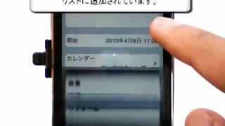 多機能スケジュール管理アプリさいすけ / iPhone5の使い方動画