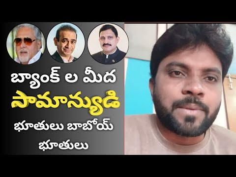 Ed case on Sujana, Common man slaps Banks.// YUVA TV