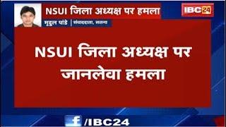 Satna News MP: NSUI जिला अध्यक्ष पर जानलेवा हमला |