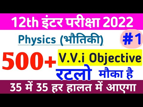 Physics Vvi Question 2022   Physics Ka Objective Question 12th 2022  Physics Most Important Question