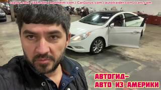 Купил подписчику HYUNDAI SONATA LIMITED Авто Обзор Реальные цены АВТОГИД Авто из Америки