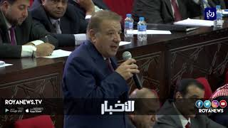 اللجنة النيابية تبرئ السد وتؤكد مسؤولية الوزيرين المستقيلين في حادثة البحر الميت - (5-11-2018)