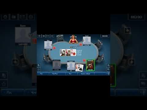 Взлом техас покера