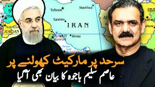 Asim Bajwa Statement On Astablishment Of Market  | Pakistan | Politics | PM Imran | Pak Iran News