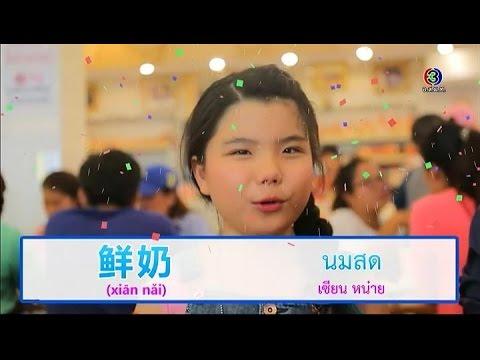 โต๊ะจีน | คำว่า (เซียน หน๋าย) นมสด | 07-03-59 | TV3 Official