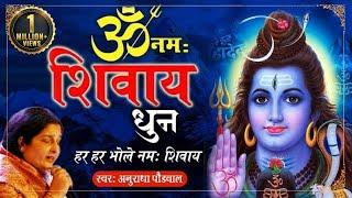 ओम नमः शिवाय   शिव धुन- अनुराधा पौडवाल   Om Namah Shivay Dhun   Sawan Mass 2021