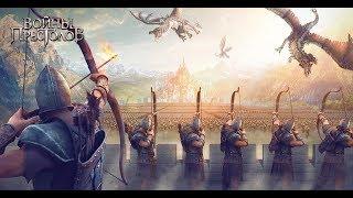 Войны Престолов : Имперские Войска (обновлено)