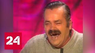 Испания простилась с актером Борхом: Хохотун умер, но смех его живет - Россия 24