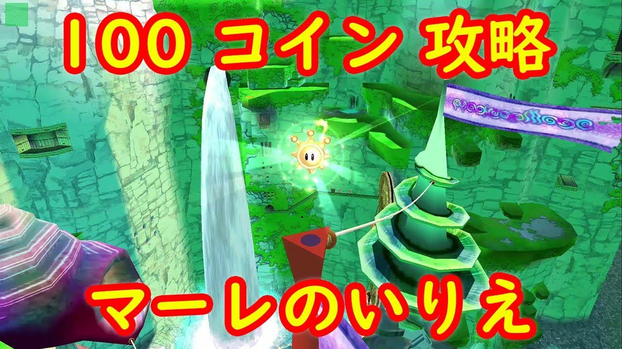 【マーレのいりえ】100 コイン 攻略 おすすめストーリー【スイッチ版 スーパーマリオサンシャイン スーパーマリオ 3Dコレクション】