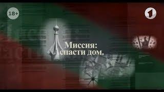 """Документальный фильм """"Миссия: спасти дом"""""""