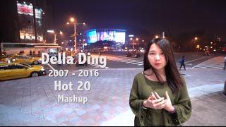 丁噹Della Ding 2007 - 2016 Hot 20 情歌大串燒 Mashup By【倆倆 Claire & Cheer】fromTaiwan 4K 當我的好朋友 只是不夠愛自己 想戀一個愛
