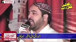 Ahmed Ali Hakim - Waikh Ke Tera Chan - Punjabi Naat Sharif Pakistani