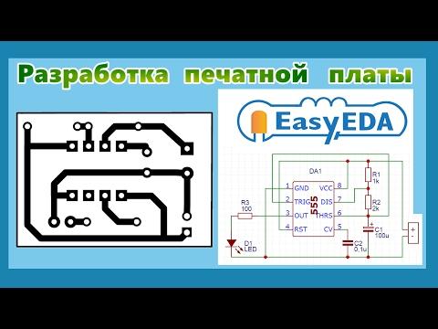 Создание схемы и печатной платы в EasyEDA