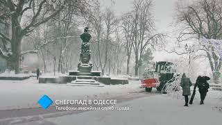 Снегопад в Одессе: телефоны аварийных служб города