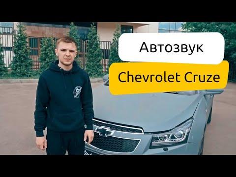 Установка звука в Chevrolet Cruze.