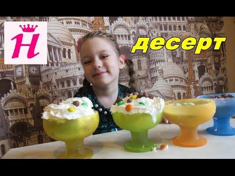 Десерт из мороженного, взбитых сливок и фруктов// dessert of ice cream, whipped cream and fruits