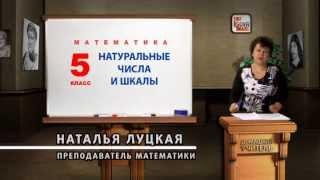 Обозначение натуральных чисел. Математика 5 класс. Часть 1