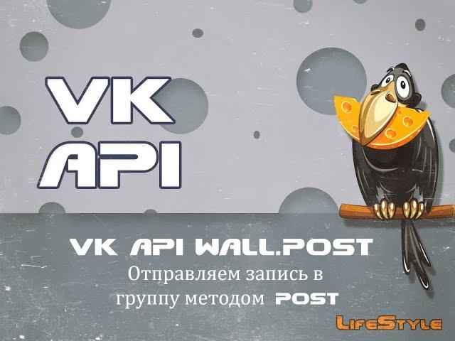 VK API WALL.POST Отправляем запись в группу методом post