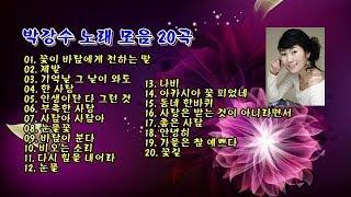 박강수 노래 모음 20곡