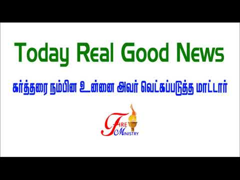 fireministry 13-5-2018 Today real good news