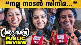 Aadya Rathri FDFS Public Review Biju Menon Aju Varghese Anaswara Rajan