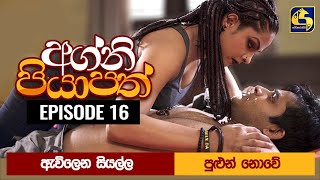 Agni Piyapath Episode 16 || අග්නි පියාපත්  ||  31st August 2020 Thumbnail
