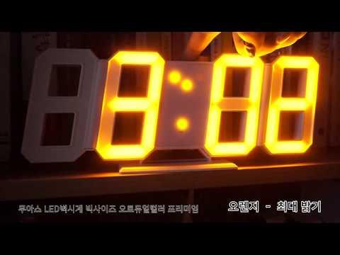 무아스 LED벽시계 빅사이즈 오토듀얼컬러 프리미엄 밝기 비교