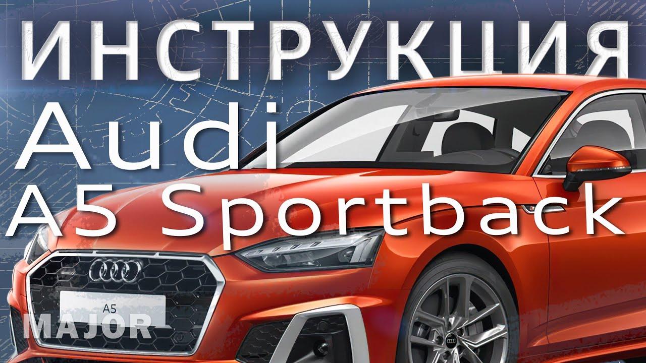 Инструкция Audi A5 Sportback 2020 от Major Auto
