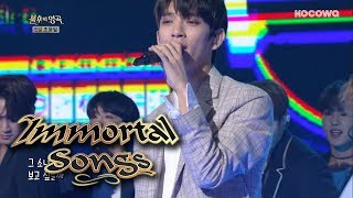 """Short Hair"" by Seventeen [Immortal Songs Ep 353]"