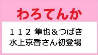 わろてんか 112話 水上京香さん初登場 広瀬アリスさんの笑顔 水上京香 動画 17