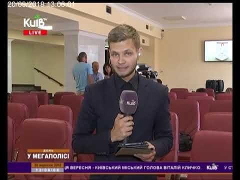 Телеканал Київ: 20.09.18 День у мегаполісі