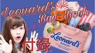こんにちは!わーるどりえたすです! 今回は5/27発売のLeonard's BAKERY...