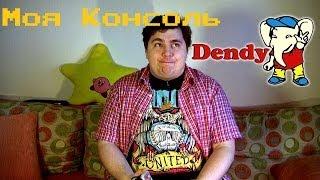 Моя Консоль   Dendy