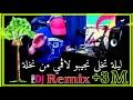 Chinwa Probleme  الليلة تخلى نجيبو لاڨمي من نخلة lila Takhla Remix Rai Dj Tahar Pro