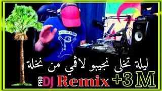 Chinwa Probleme  الليلة تخلى نجيبو لاڨمي من نخلة lila Takhla Remix  Dj Tahar Pro ©