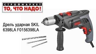Дрель ударная SKIL 6398LA F0156398LA. Купить дрель SKIL. Ручная дрель SKIL, электродрель(Строймаркет