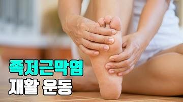 [서울백병원] 족저근막염 재활 운동 / Plantar Fasciitis