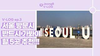 l여행로그, 브이로그l ep.3 서울?? 이곳만큼은 반…