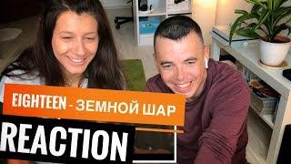EIGHTEEN - Земной шар КЛИП 2018 | ЖИВАЯ РЕАКЦИЯ | LIVE REACTION